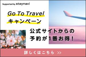 「Go To」キャンペーン!  (35%OFFクーポン発行について)